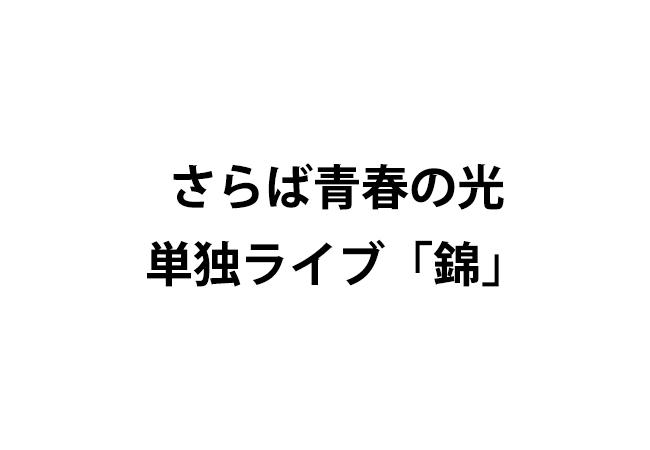 f:id:haranomachi:20191210191553j:plain