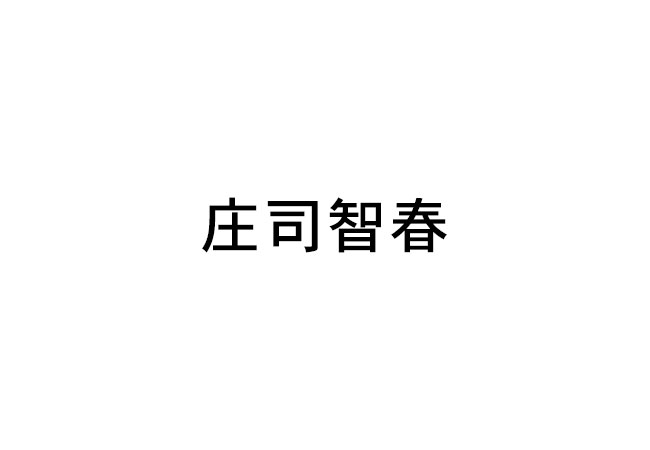 f:id:haranomachi:20191215225712j:plain