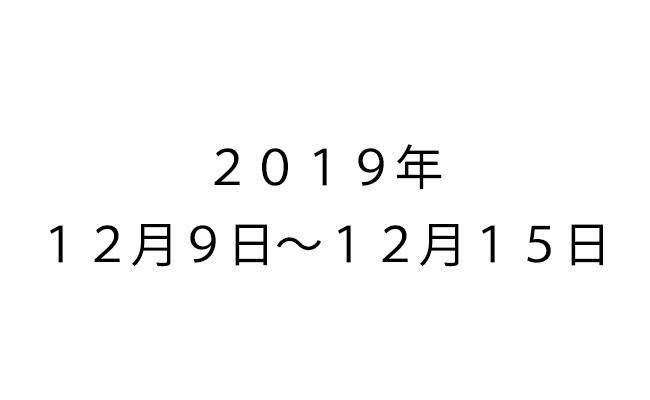 f:id:haranomachi:20191216171802j:plain