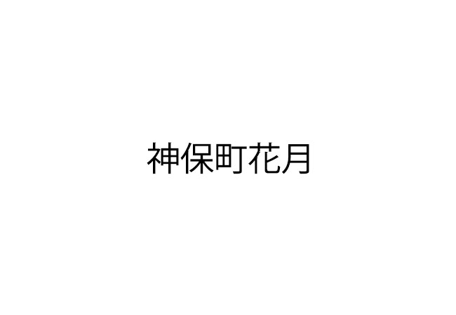 f:id:haranomachi:20191221232836j:plain