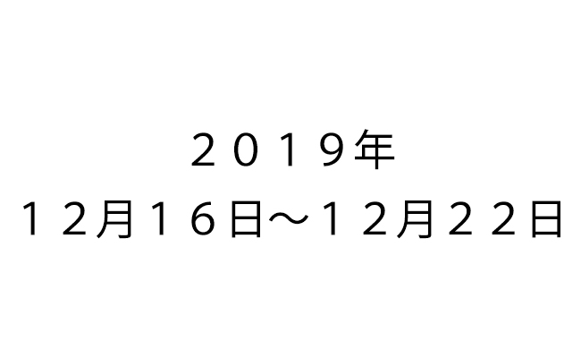 f:id:haranomachi:20191223224105j:plain