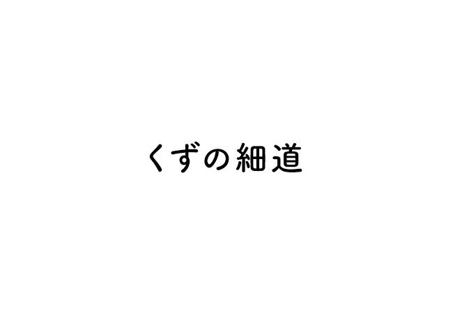 f:id:haranomachi:20191227225410j:plain