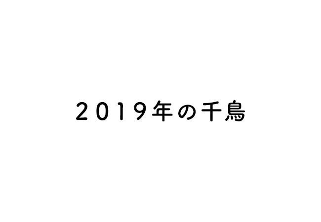 f:id:haranomachi:20191228233653j:plain
