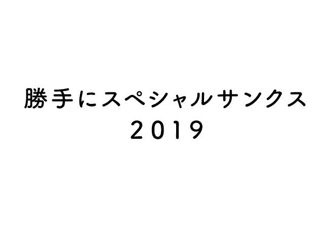 f:id:haranomachi:20191229162021j:plain