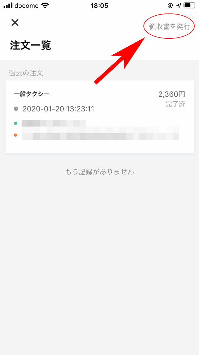 f:id:haranomachi:20200121130305j:plain