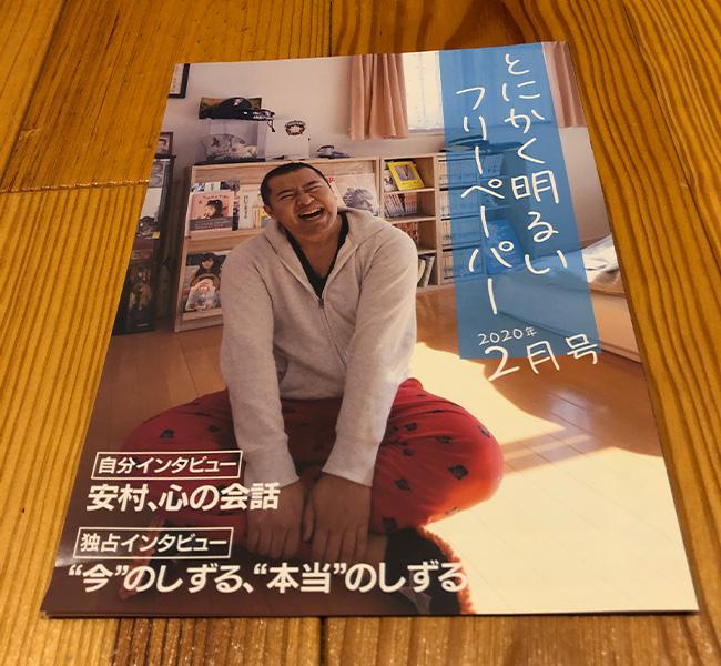 f:id:haranomachi:20200206183817j:plain