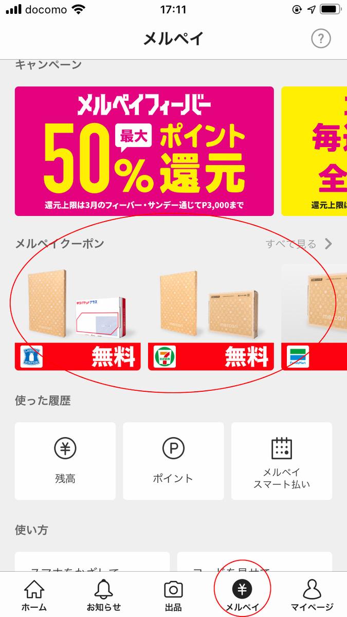 f:id:haranomachi:20200304182142j:plain
