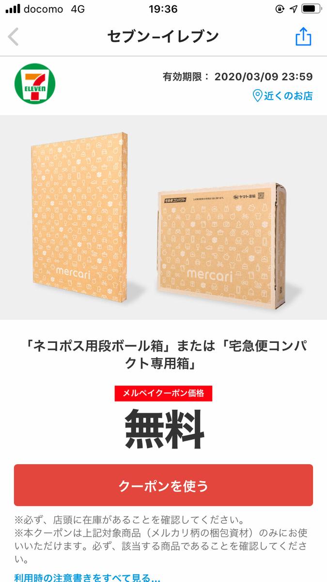f:id:haranomachi:20200304182256j:plain