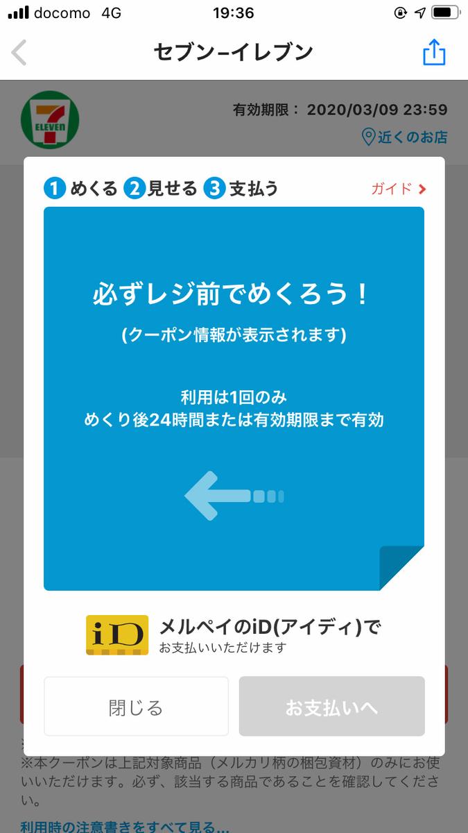 f:id:haranomachi:20200304182404j:plain