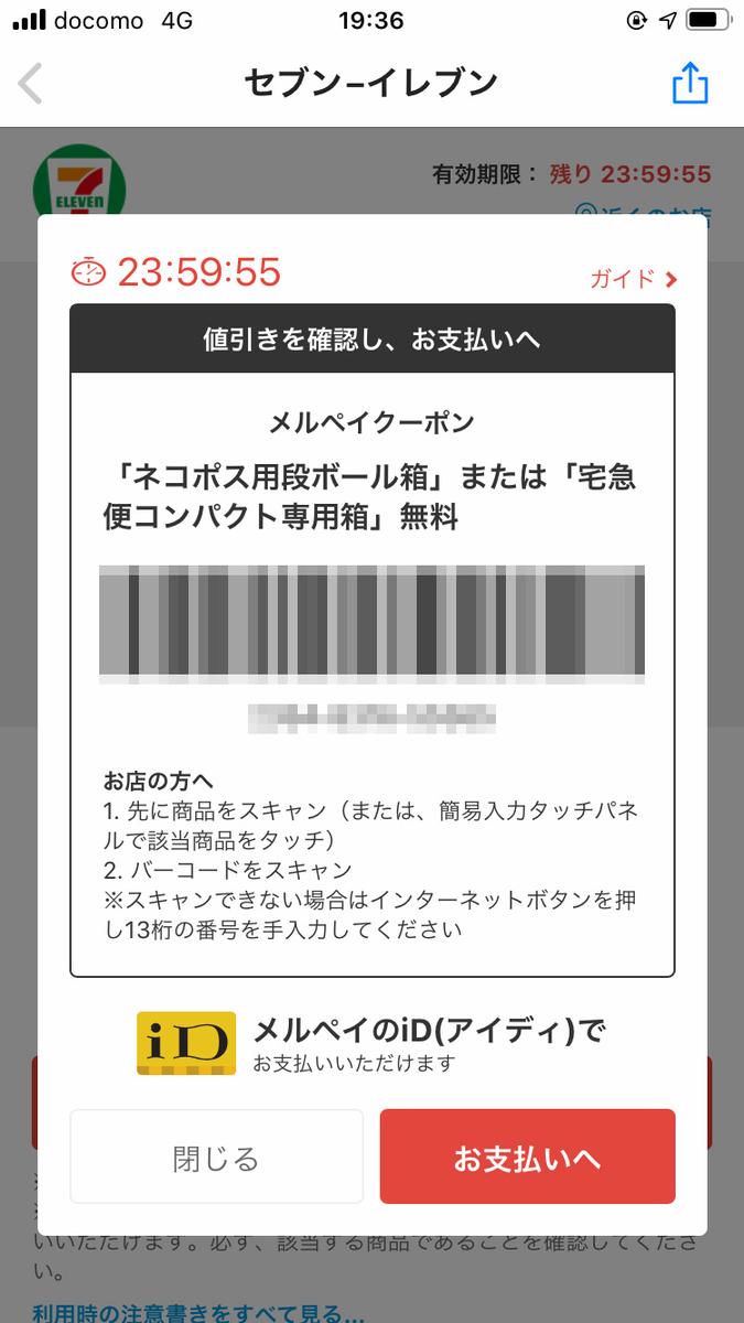f:id:haranomachi:20200304182657j:plain