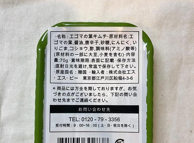 f:id:haranomachi:20200617110120j:plain