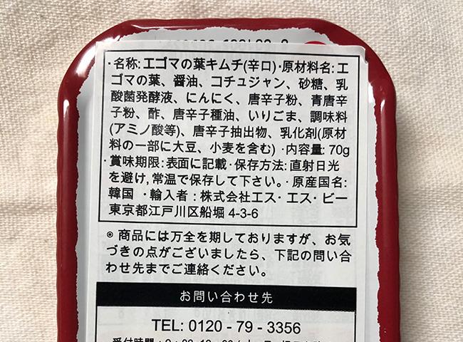 f:id:haranomachi:20200930223040j:plain