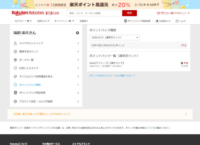 f:id:haranomachi:20210212154318j:plain