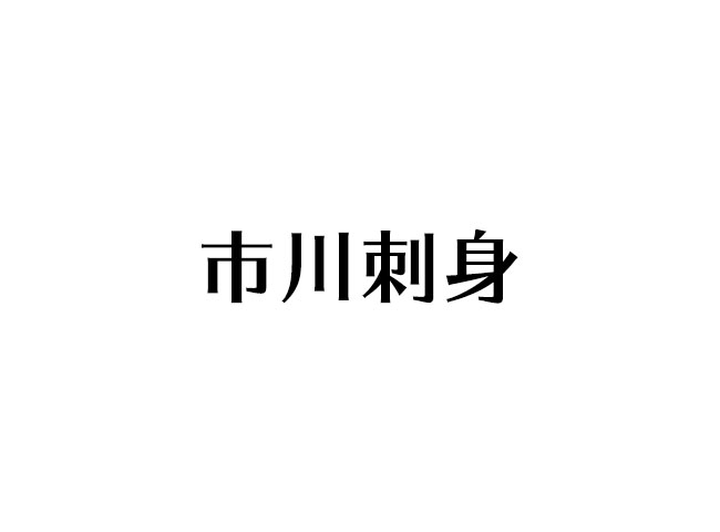 f:id:haranomachi:20210301205913j:plain