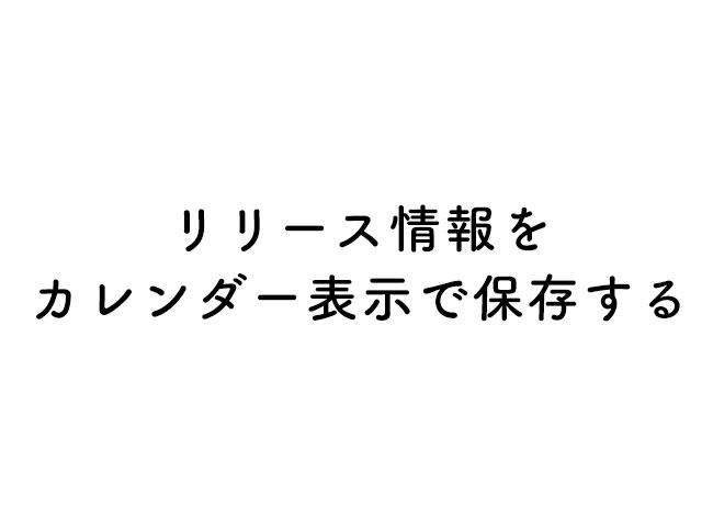 f:id:haranomachi:20210317145652j:plain