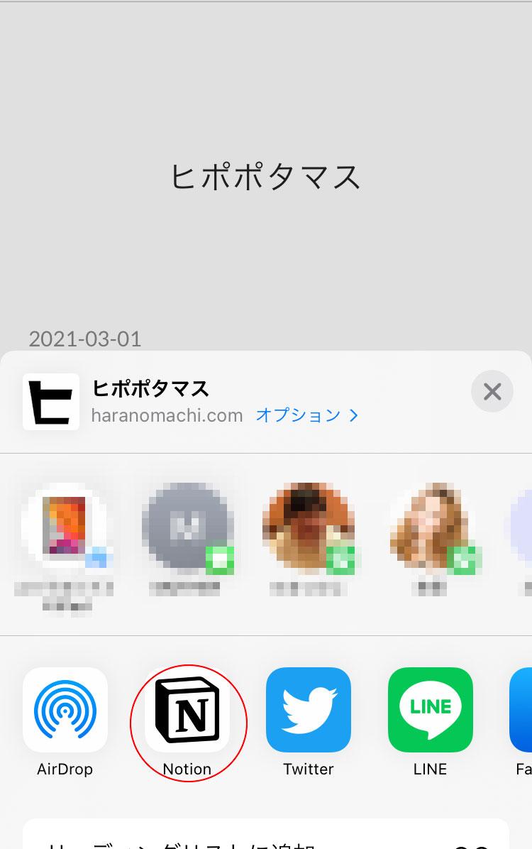 f:id:haranomachi:20210317150153j:plain