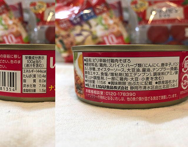 f:id:haranomachi:20210811221127j:plain