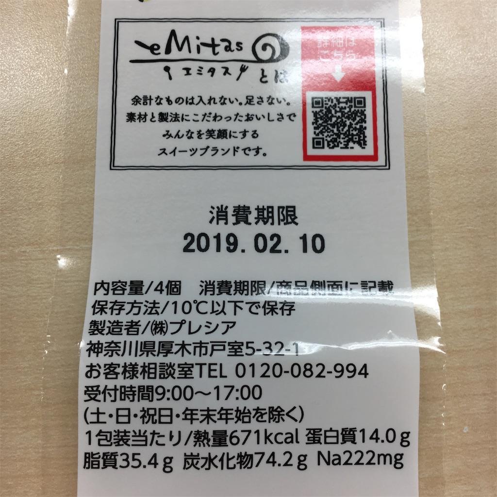 f:id:harapekotanuki:20190208124844j:image