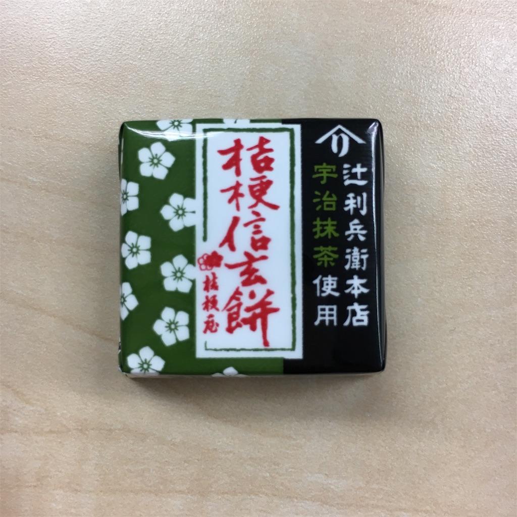 f:id:harapekotanuki:20190213234748j:image