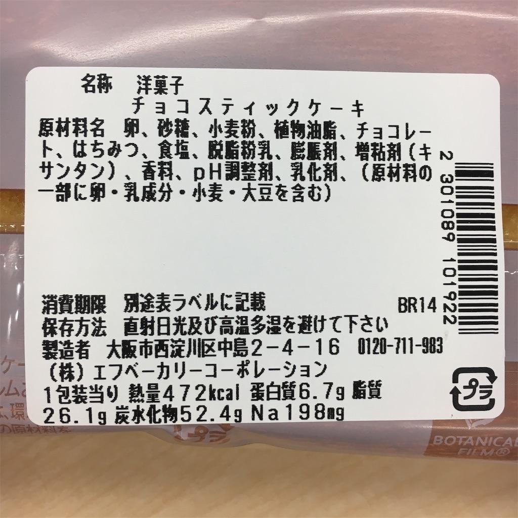 f:id:harapekotanuki:20190226081717j:image