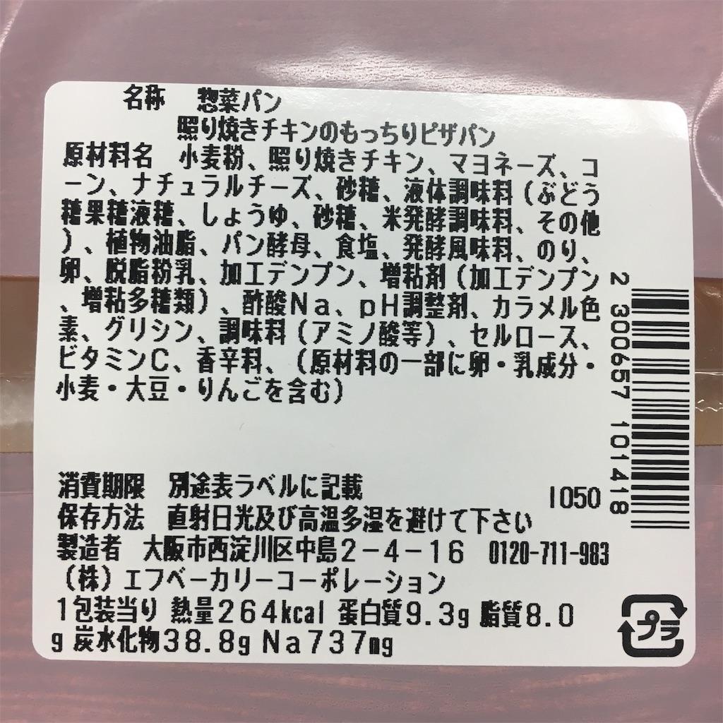 f:id:harapekotanuki:20190304123041j:image