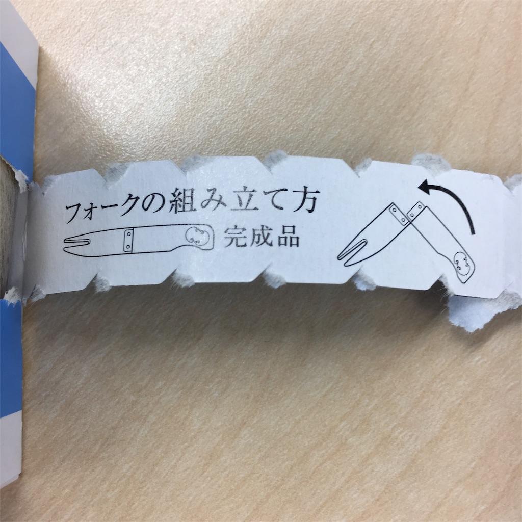 f:id:harapekotanuki:20190307213830j:image