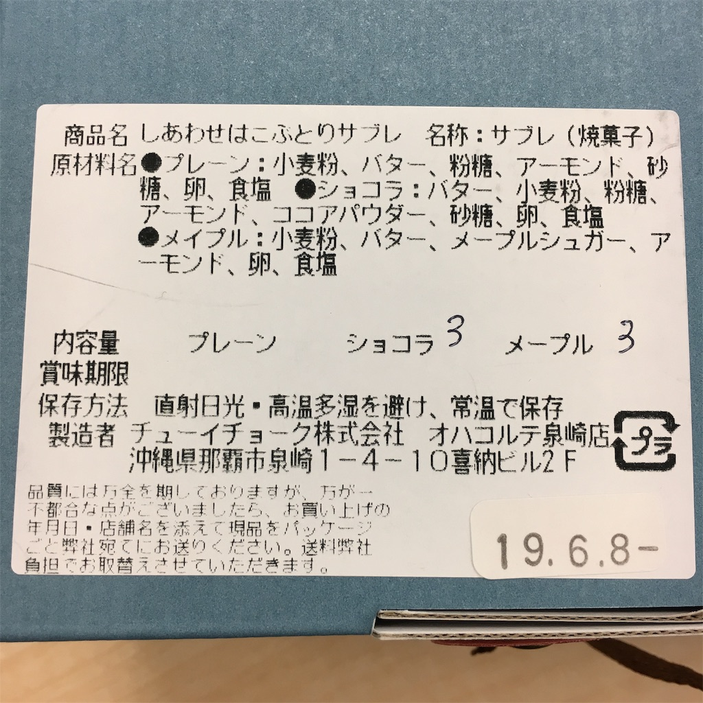 f:id:harapekotanuki:20190427201901j:image