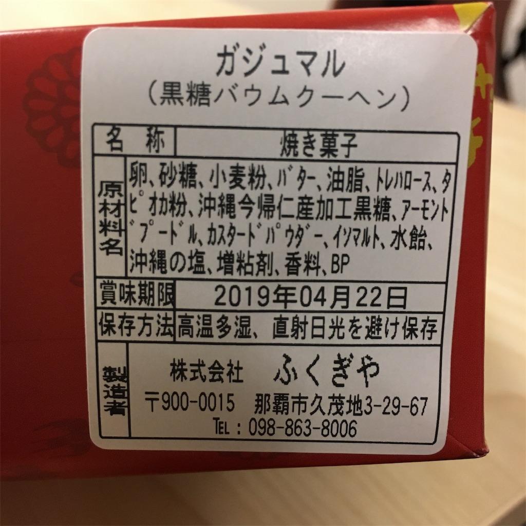 f:id:harapekotanuki:20190506095114j:image