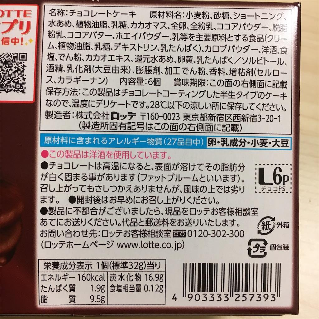 f:id:harapekotanuki:20190604125418j:image