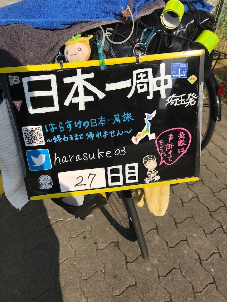 f:id:harasuke7:20180424101505j:image