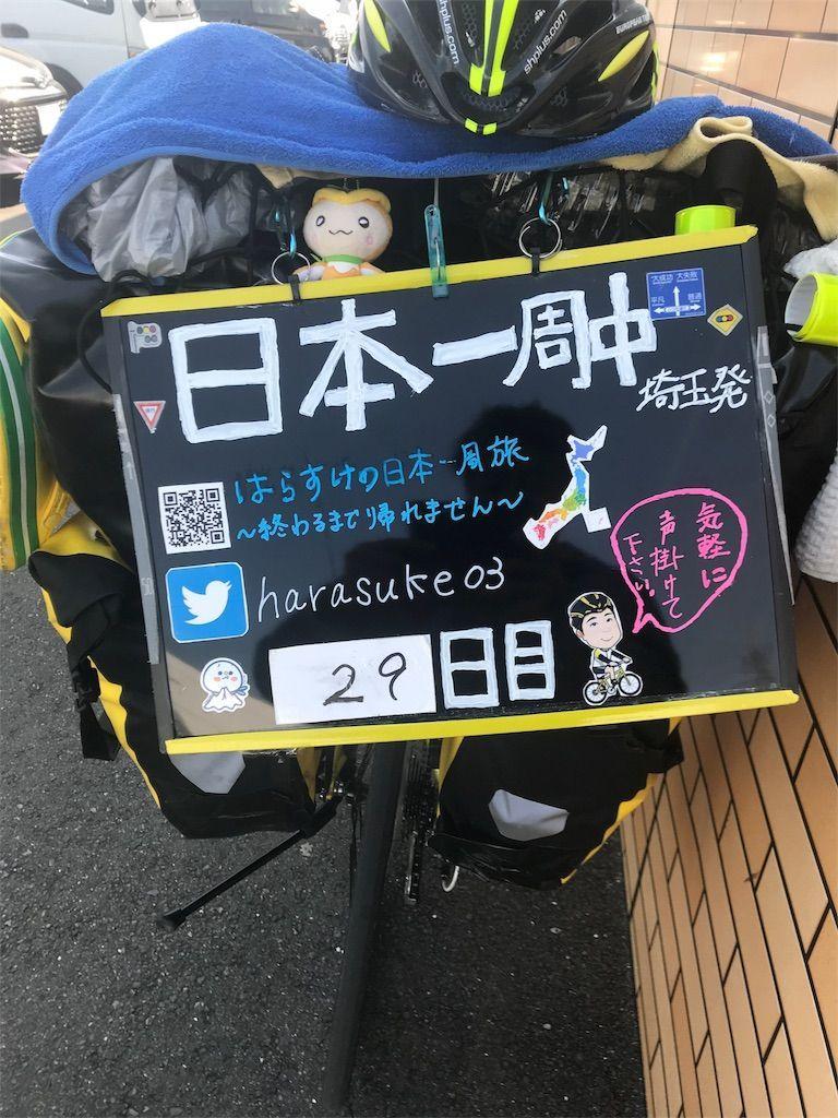 f:id:harasuke7:20180424130544j:image