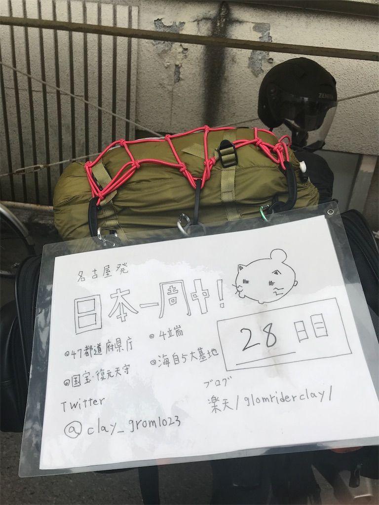 f:id:harasuke7:20180605220335j:image