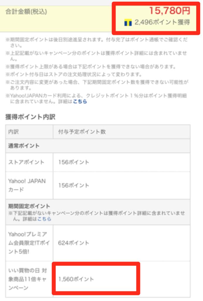 f:id:hardshopper:20170120231544p:plain