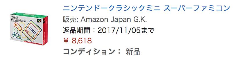 f:id:hardshopper:20171011010316p:plain