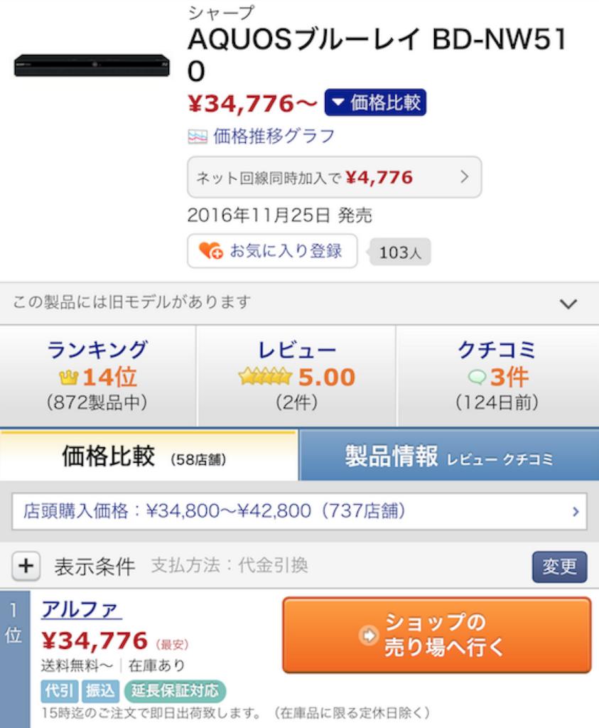 f:id:hardshopper:20171116234032p:plain