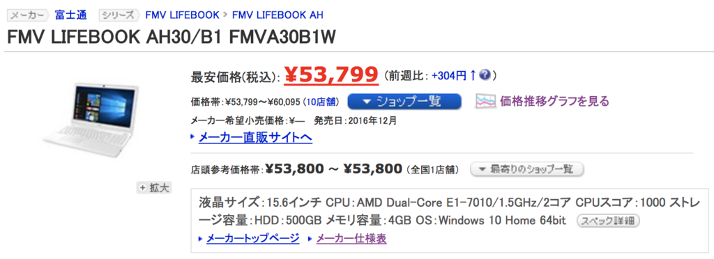 f:id:hardshopper:20180206002042p:plain