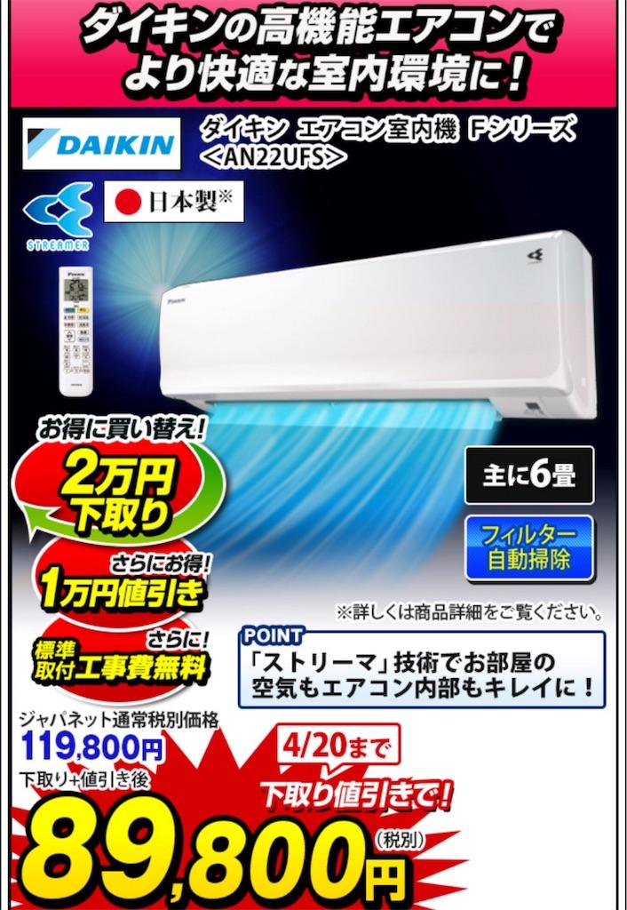 ジャパネット 業務用エアコン