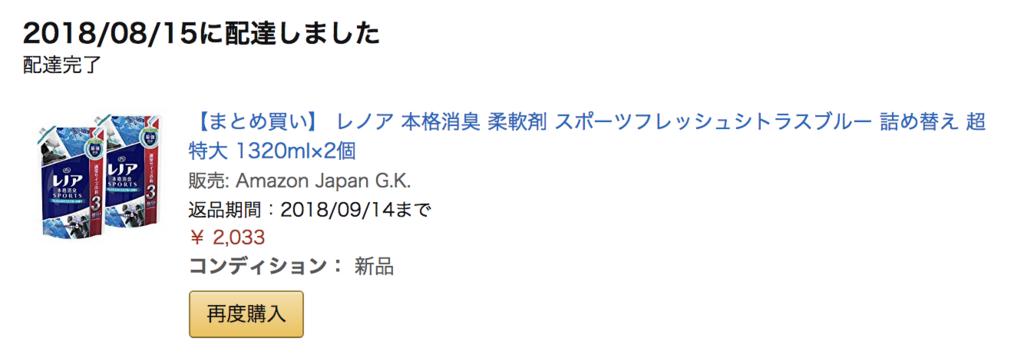 f:id:hardshopper:20180816013642p:plain