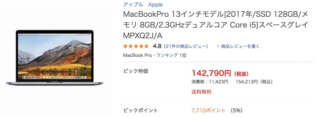 f:id:hardshopper:20181206023307p:plain