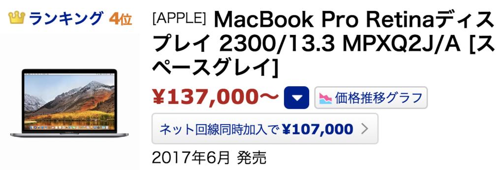 f:id:hardshopper:20181206023735p:plain