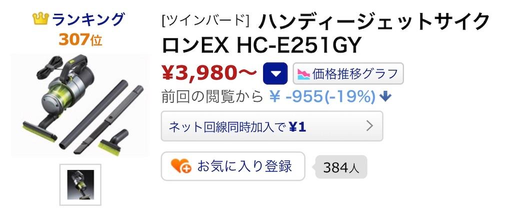 f:id:hardshopper:20190102210542j:image