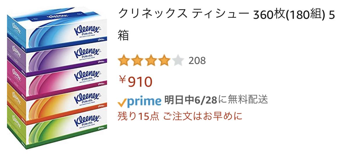 f:id:hardshopper:20190630010421p:plain