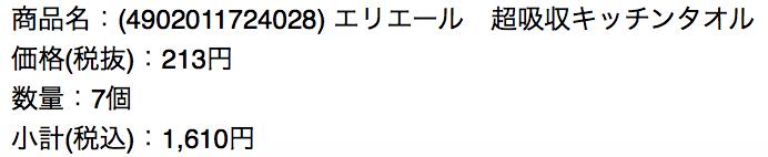 f:id:hardshopper:20190630021529p:plain