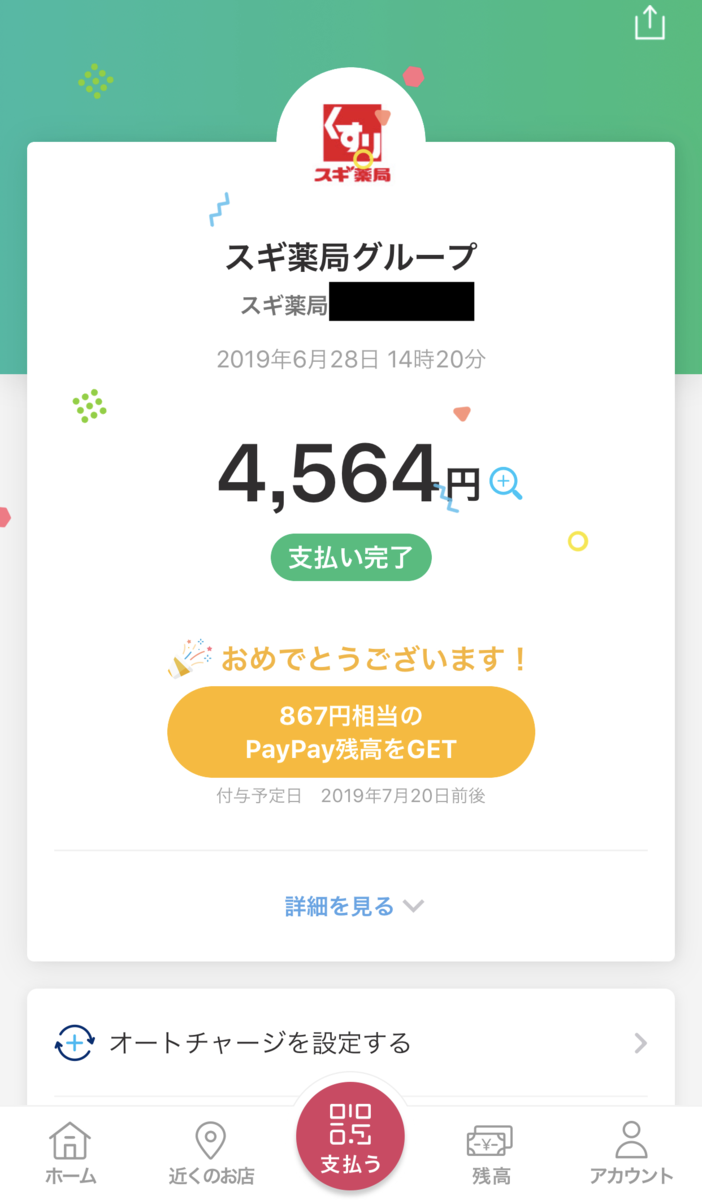f:id:hardshopper:20190630025224p:plain