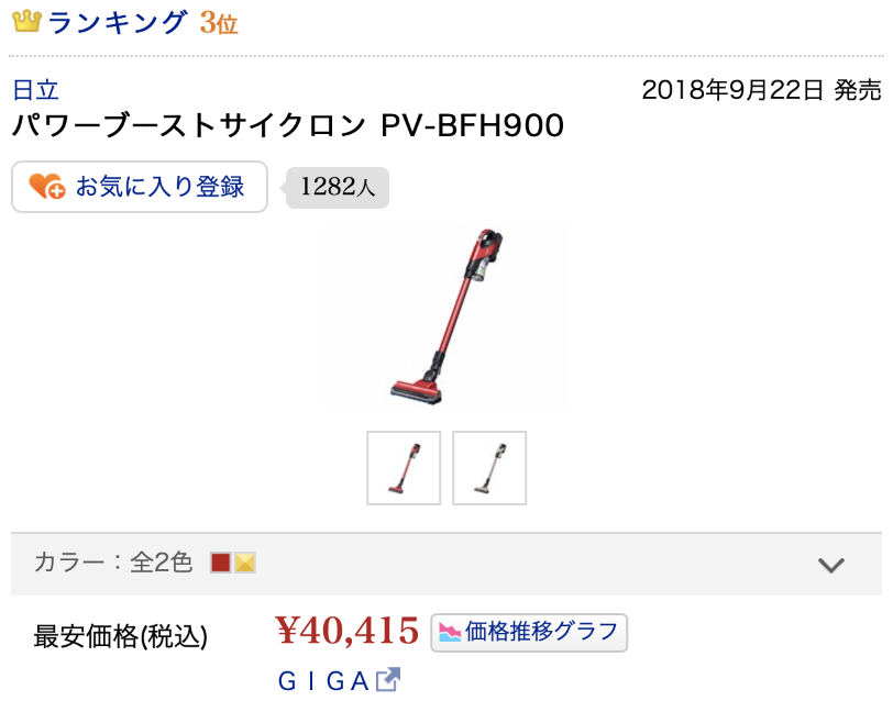 f:id:hardshopper:20190920012850p:plain