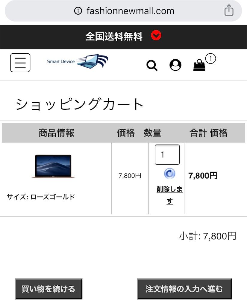 f:id:hardshopper:20191020165235j:image