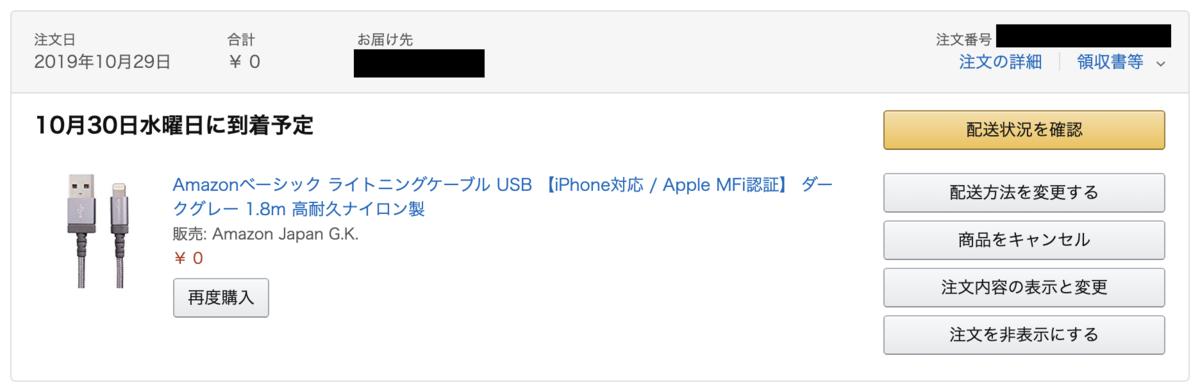 f:id:hardshopper:20191029224020p:plain