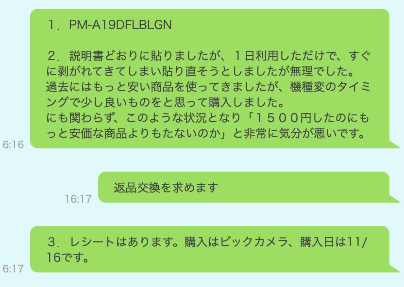 f:id:hardshopper:20191205205848p:plain
