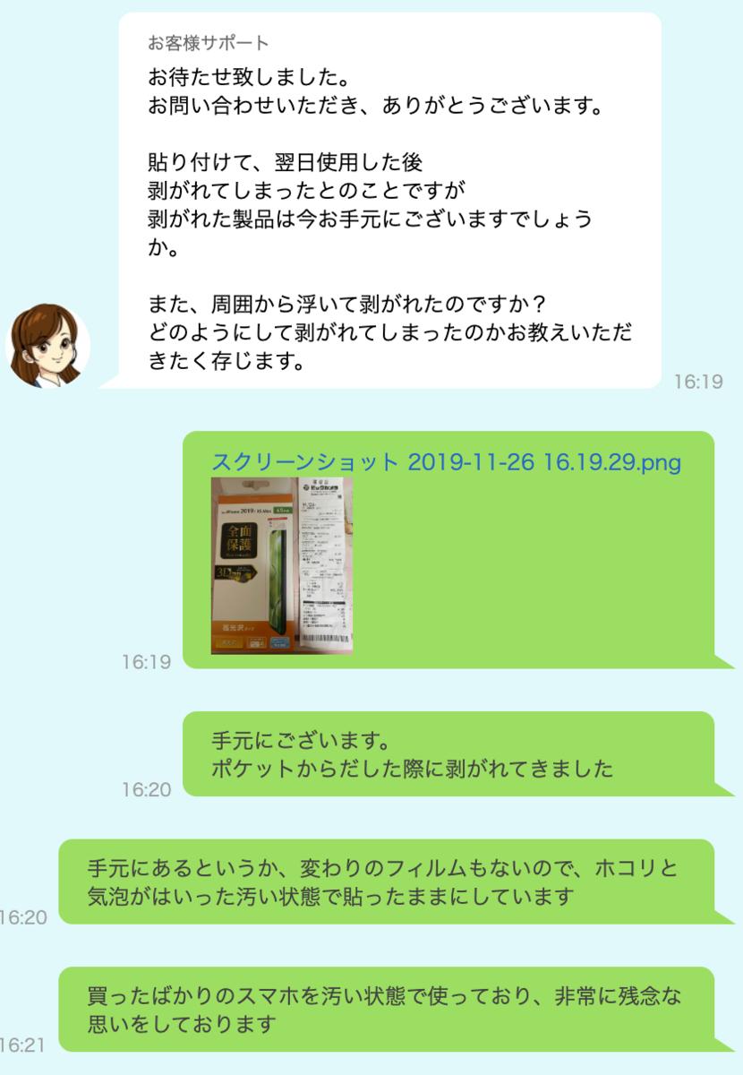 f:id:hardshopper:20191205205851p:plain