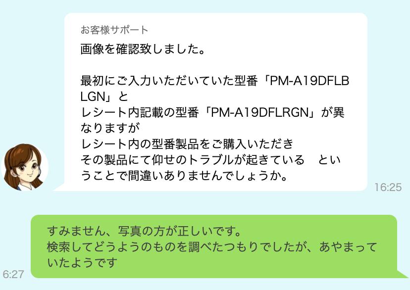 f:id:hardshopper:20191205205900p:plain